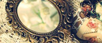 Чому не можна дарувати дзеркало