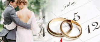 Найкращий місяць для весілля 2021